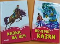 Вечірні казки книги