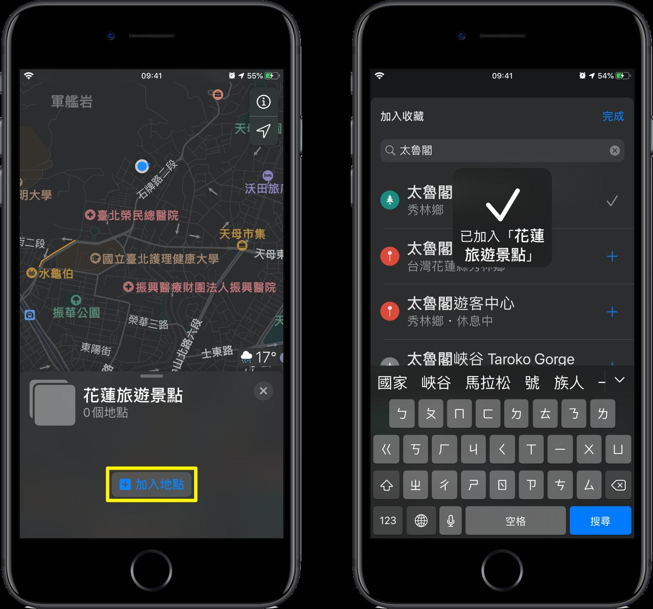 iOS 地圖收藏