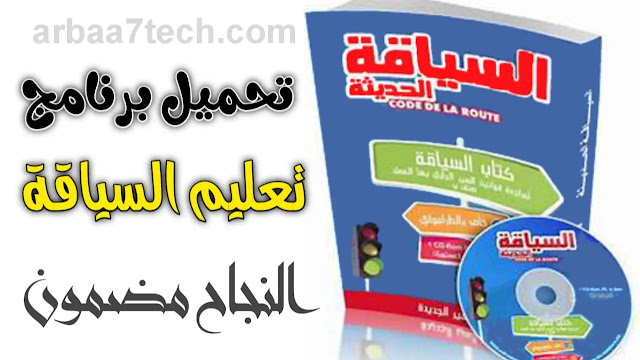 تحميل برنامج تعليم السياقة بالمغرب 2021