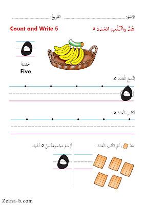 تعليم الاولاد والبنات الارقام ، تعليم الاطفال الرقم خمسه 5