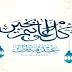 وزارة الأوقاف والشؤون الإسلامية تعلن غدا الأحد أول أيام عيد الفطر بالمغرب