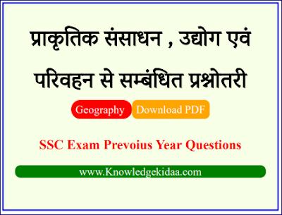 प्राकृतिक संसाधन , उद्योग एवं परिवहन से सम्बंधित प्रश्नोतरी | SSC Exam Prevoius Year Questions | PDF Download | Objective Questions |