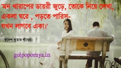 sad bengali status 2020