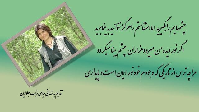 زندانیان سیاسی کرد زينب جلاليان