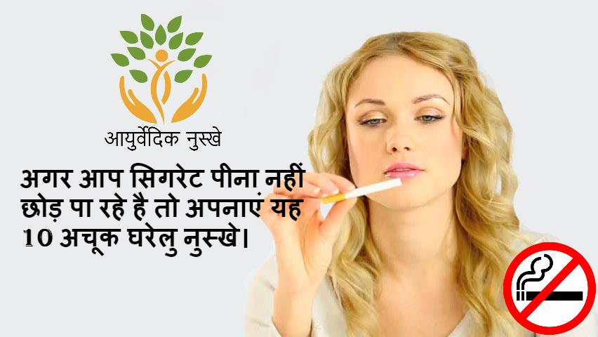 धूम्रपान छोड़ने के उपाय | How to Quit Smoking in Hindi