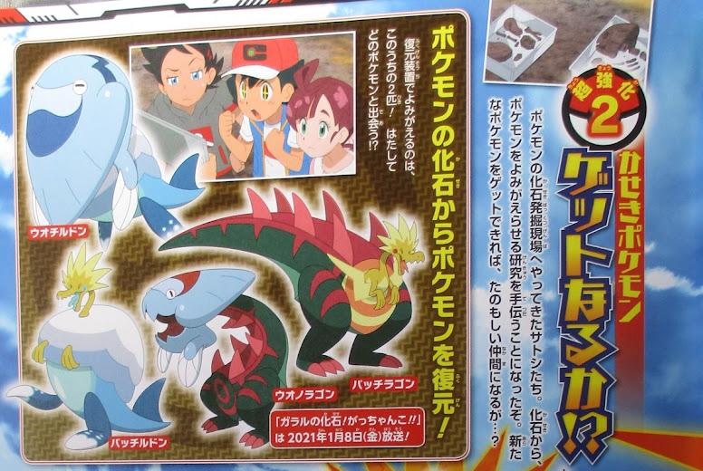 Pokémon Fósseis de Galar Anime