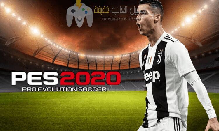 تحميل لعبة بيس 2020 للكمبيوتر برابط مباشر من ميديا فاير مجانا