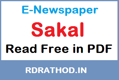 Sakal E-Newspaper of India | Read e paper Free News in Marathi Language on Your Mobile @ ePapers-daily