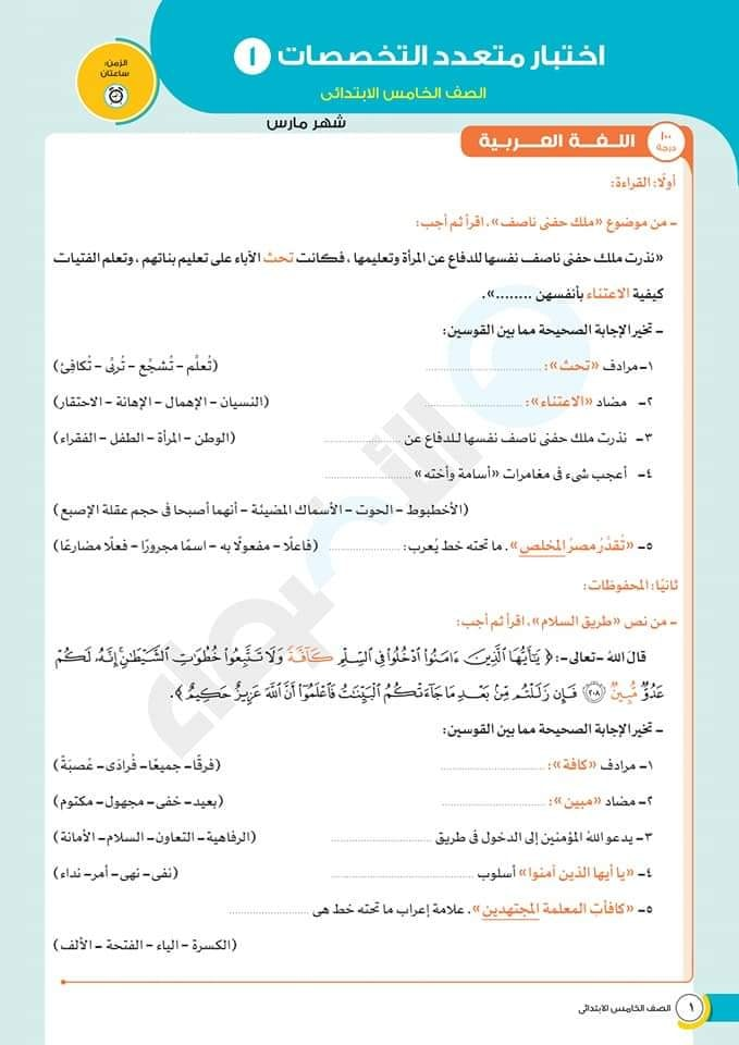 امتحانات متعددة التخصصات بالإجابات جميع المواد للصف الخامس الإبتدائى(عربى- لغات)  الترم الثانى 2021 من الأضواء