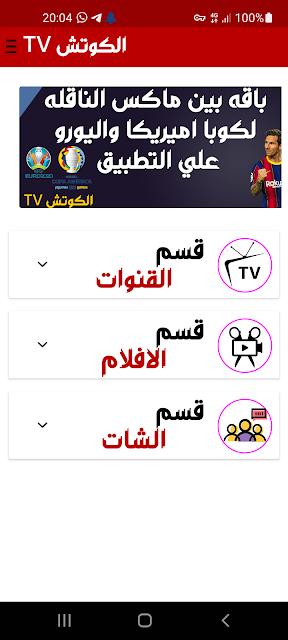 تحميل تطبيق الكوتش تيفي  elcotch tv.apk لمشاهدة القنوات و متابعة المباريات