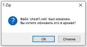 Как снять защиту листа Excel, если забыл пароль