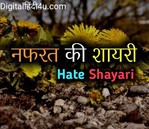 Nafrat shayari, Nafrat Status in Hindi - नफरत की शायरी