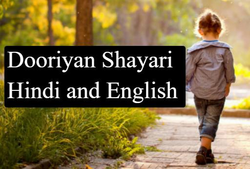 Dooriyan Shayari in Hindi and English