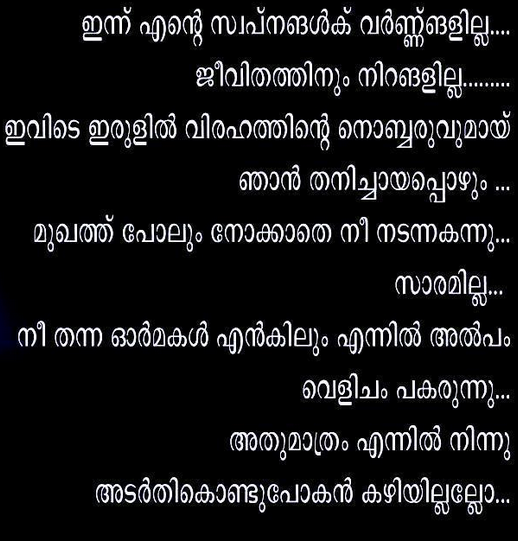 """Love Status Malayalam Download: Search Results For """"Love Feeling Malayalam Messages"""