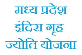 MP Indira Grah Jyoti Yojana IGJY Application