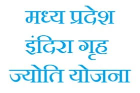 इंदिरा ज्योति योजना आवेदन मध्य प्रदेश PDF फॉर्म डाउनलोड व दस्तावेज | IGJY Indira Grah Jyoti Yojana Application Form PDF, Documents List