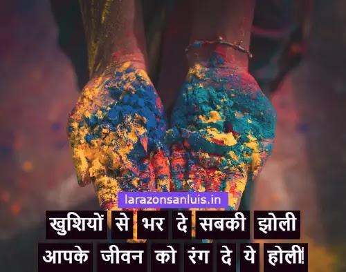 Happy Holi Hindi Wishes