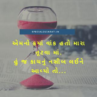 Gujarati status love
