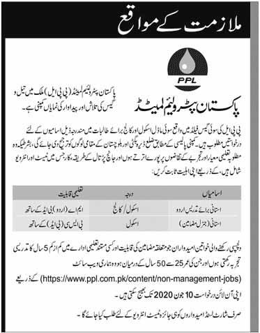 Pakistan Petroleum Limited PPL Jobs