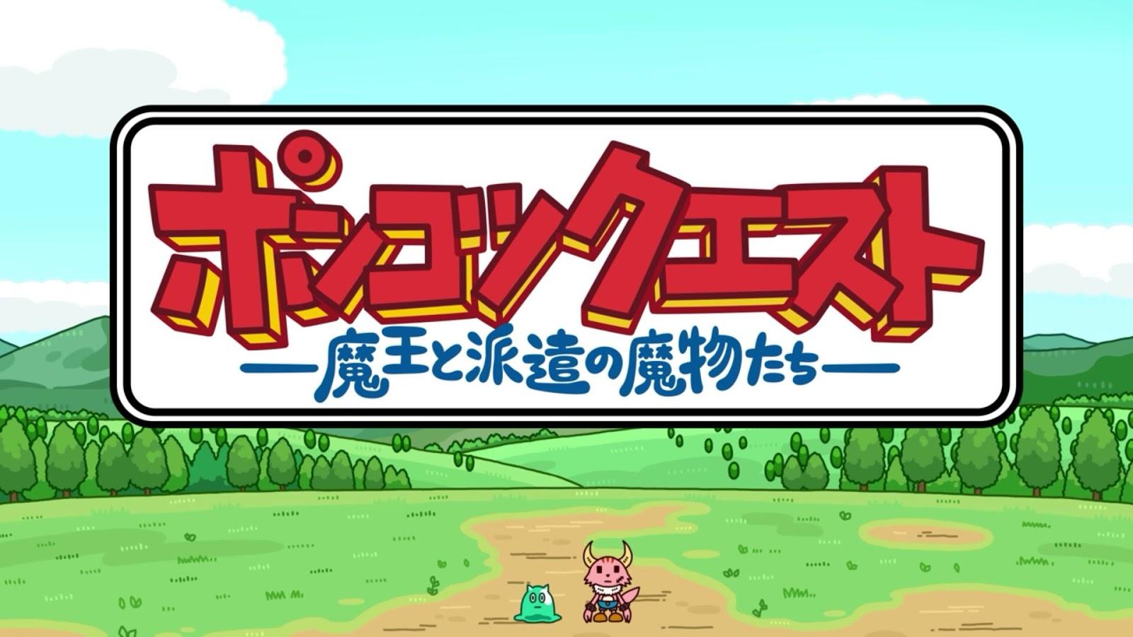 ポンコツクエスト 39章 採集 ゲーム アニメ戦記