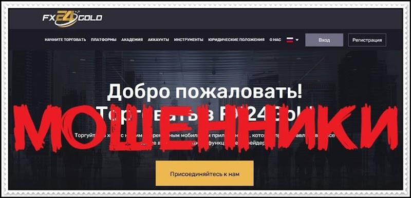 Мошеннический сайт fx24gold.com – Отзывы? FX24Gold Мошенники!