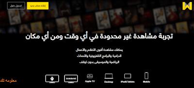 الاشتراك مجانا لمده شهر فى تطبيق Watch iT