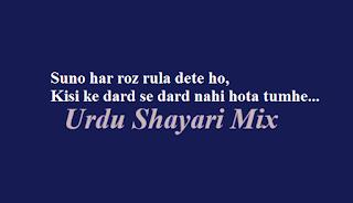 Urdu poetry | Urdu shari | Aansu shari