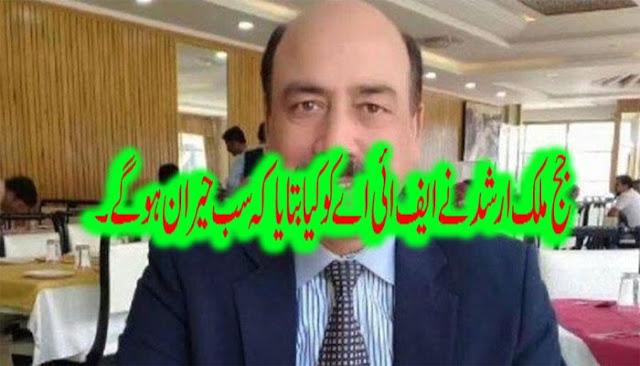 Malik Irshad Judge leaked video / leaked scandle / leaked call