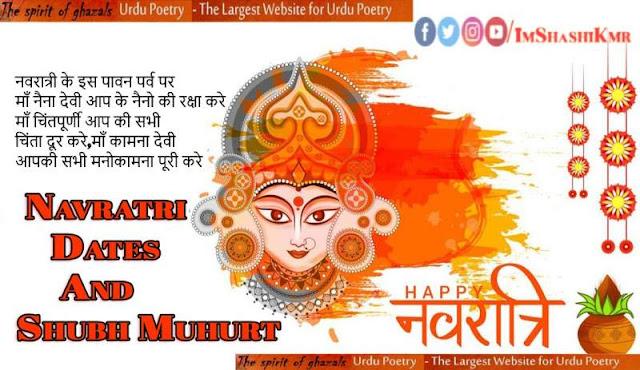 Sharad Navratri 2019 Dates And Shubh Muhurt (नवरात्रि 2019 की तिथियां और शुभ दिन)