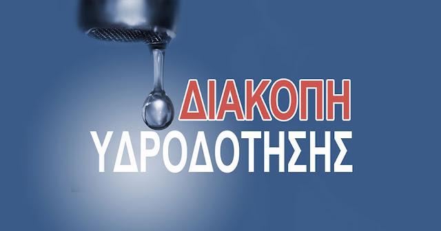 Ανακοίνωση της ΔΕΥΑ Ναυπλίου για διακοπή υδροδότησης στον Αγιο Αδριανό