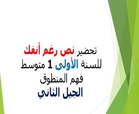 تحضير نص رغم أنفك لغة عربية سنة أولى متوسط، مذكرة درس:
