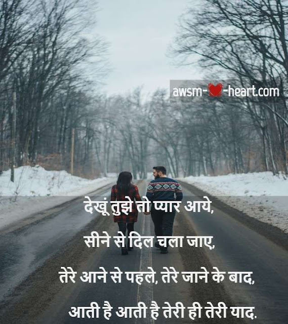 Most romantic shayari for husband