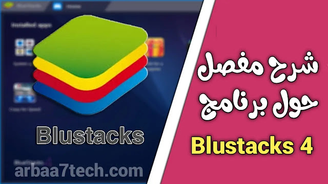 تحميل برنامج BLUESTACKS 4 للكمبيوتر من ميديا فاير