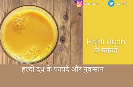 Haldi Dudh Pine Ke Fayde In Hindi