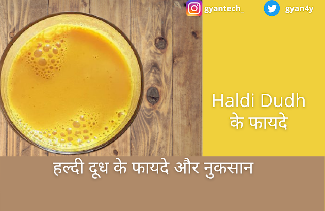 हल्दी दूध के फायदे और नुकसान । Turmeric Milk (Haldi Doodh) Benefits in hindi