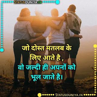Dost Bhul Gaye Shayari In Hindi 2021, जो दोस्त मतलब के लिए आते है , वो जल्दी ही अपनों को भूल जाते है।