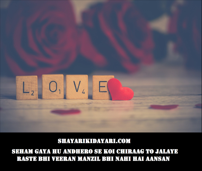 Romantic Shayari, Love Shayari, Romantic Love Quotes in hindi