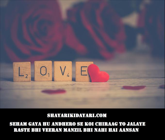 Romantic Shayari, Love Shayari, Romantic Love Quotes in hindi