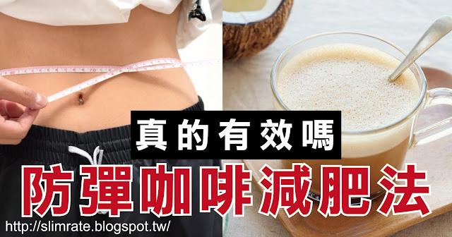 為什麼喝防彈咖啡可以幫助你減肥?它有效嗎?