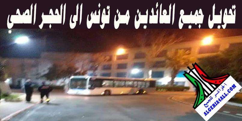 تحويل جميع العائدين من تونس الى الحجر الصحي