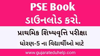 PSE exam book in Gujarati | PSE Book for std 5