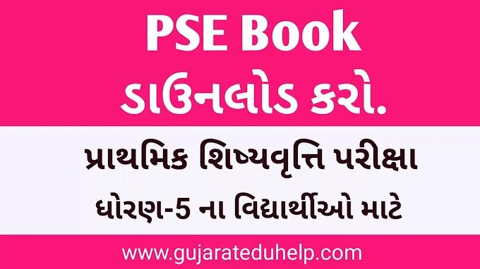 PSE Book for STD 5 in Gujarati | Primary Scholarship Exam Book PDF