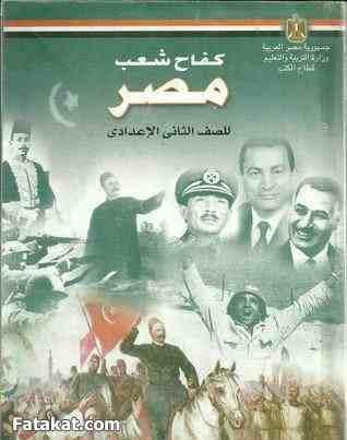 كتاب قصة كفاح شعب مصر للصف الثانى الإعدادى الترم الأول والثاني 2019
