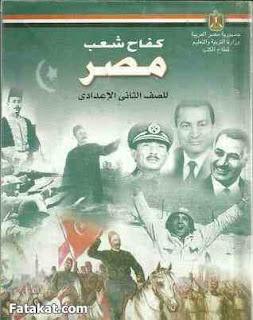 قصة كفاح شعب مصر الصف الثانى الإعدادي
