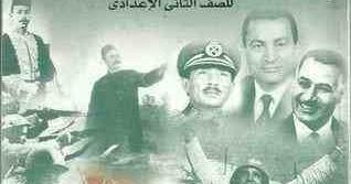 كتاب قصة كفاح شعب مصر للصف الثانى الإعدادى الترم الأول
