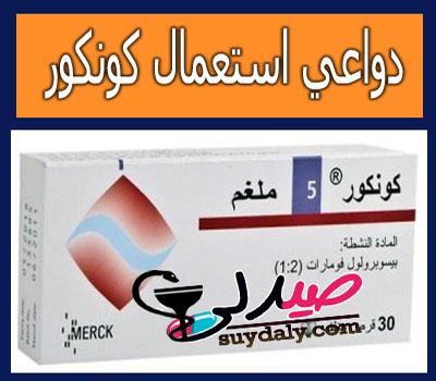 دواعي استخدام دواء كونكور2.5 Concor