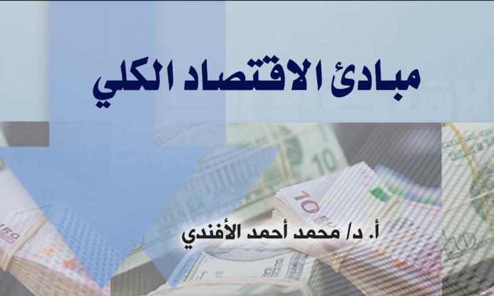 كتاب الاقتصاد الكلي pdf