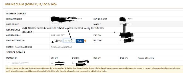epfo:online pf nikalne ka tarika in hindi - कम समय में ऑनलाइन PF का पैसा कैसे निकाले ?