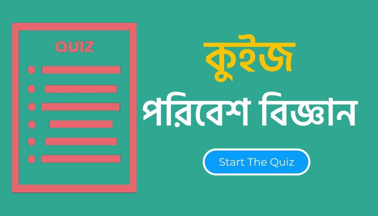 EVS MCQ Quiz in Bengali for Competitive Exam