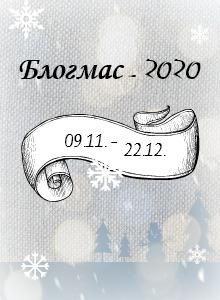 Блогмас 2020